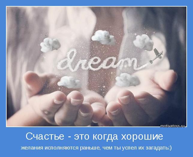 желания исполняются раньше, чем ты успел их загадать:)
