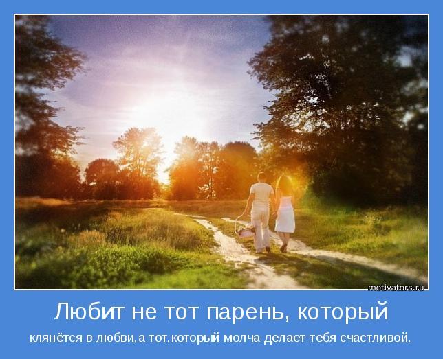 клянётся в любви,а тот,который молча делает тебя счастливой.