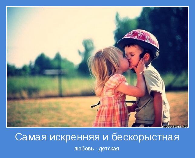 любовь - детская