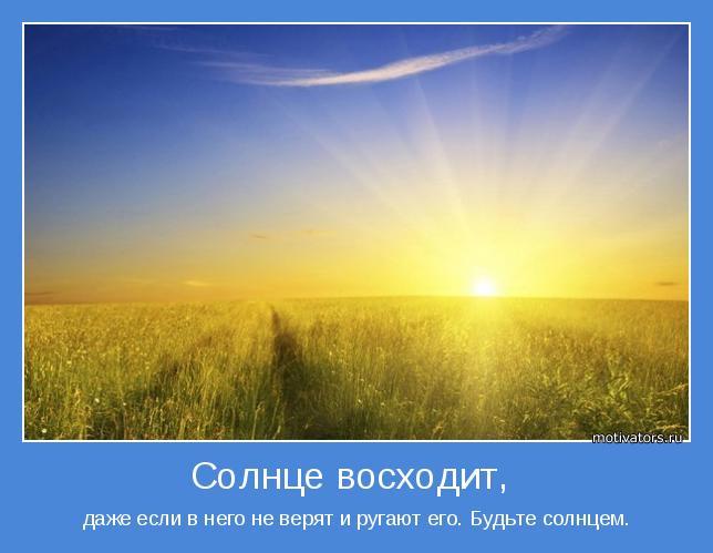 даже если в него не верят и ругают его. Будьте солнцем.