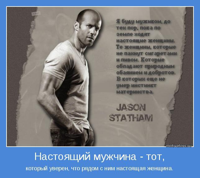 Статусы про настоящий мужчина это тот кто