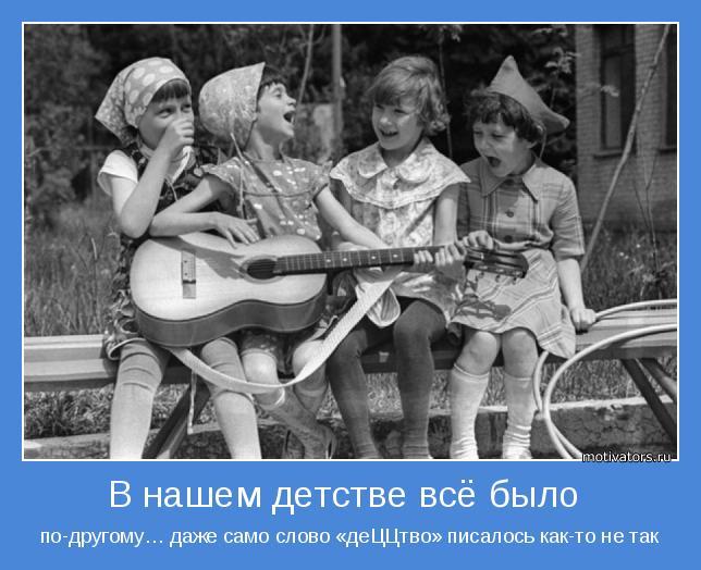 ставок действующей как найти старые песни из детства вот