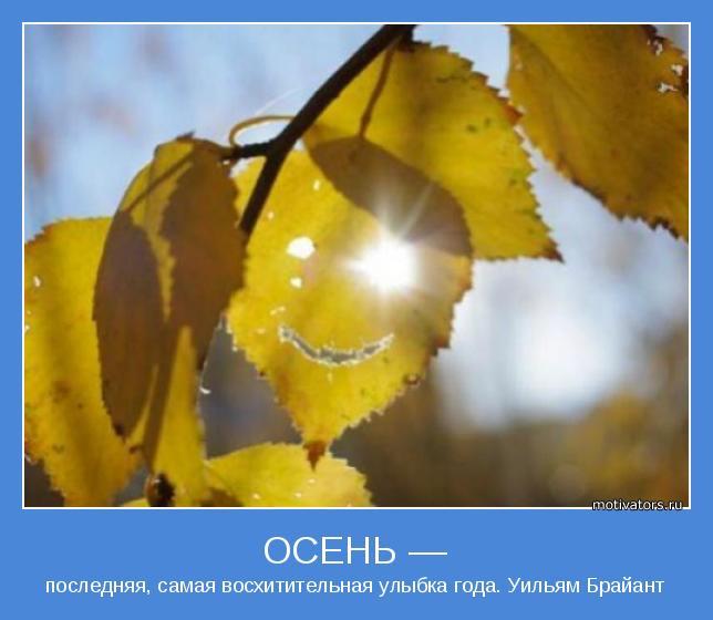 картинки осень позитивные