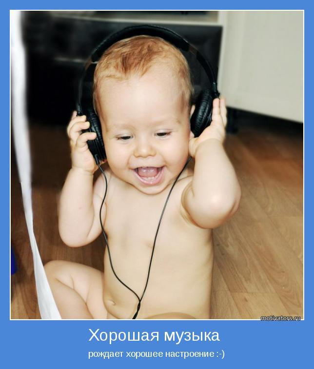 Просто хорошая музыка