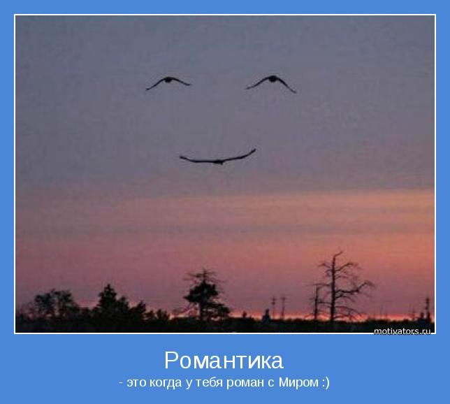 - это когда у тебя роман с Миром :)