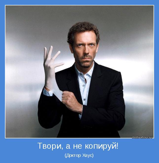 (Доктор Хаус)