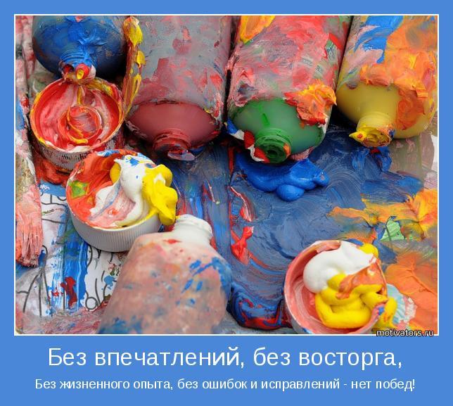 Без жизненного опыта, без ошибок и исправлений - нет побед!