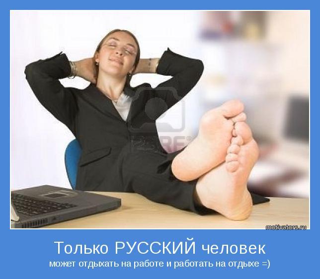 Русские прна толька русский