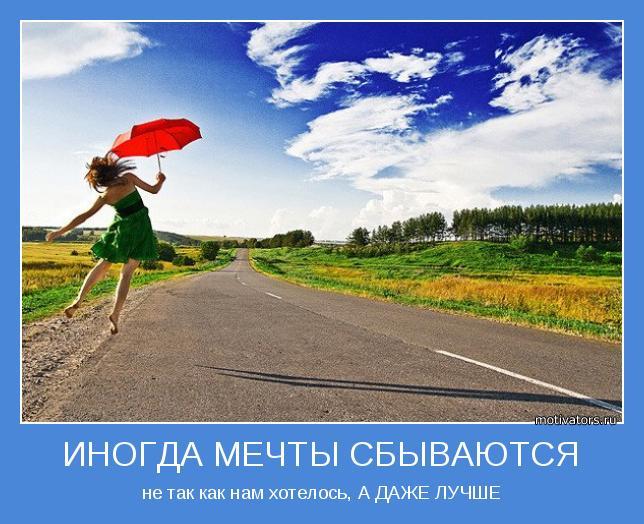 мечта сбывается и не сбывается: