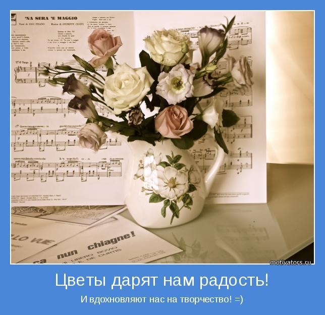 И вдохновляют нас на творчество! =)