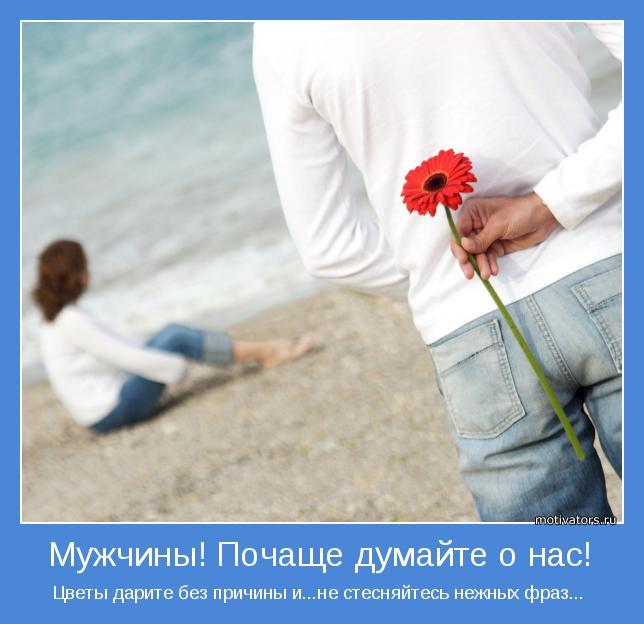 Цветы дарите без причины и...не стесняйтесь нежных фраз...