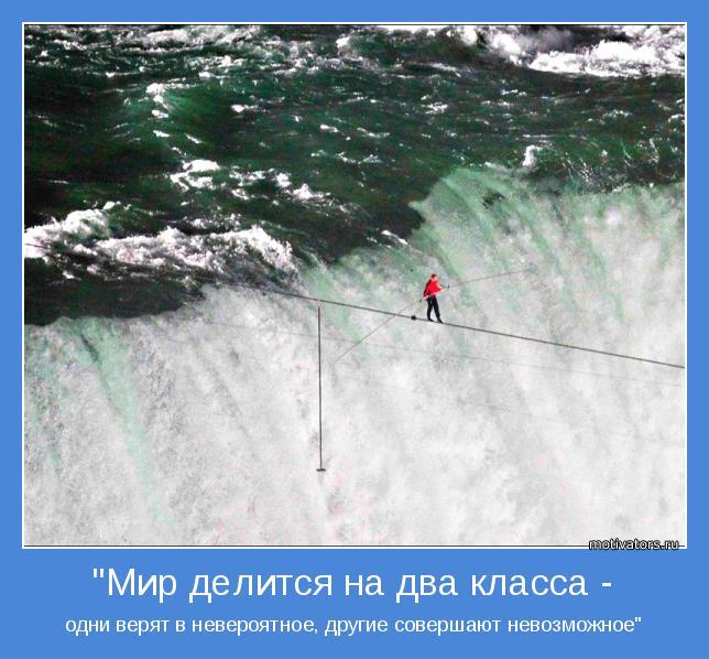 """одни верят в невероятное, другие совершают невозможное"""""""