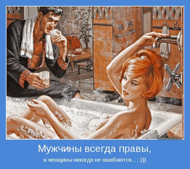 а женщины никогда не ошибаются... ;-)))