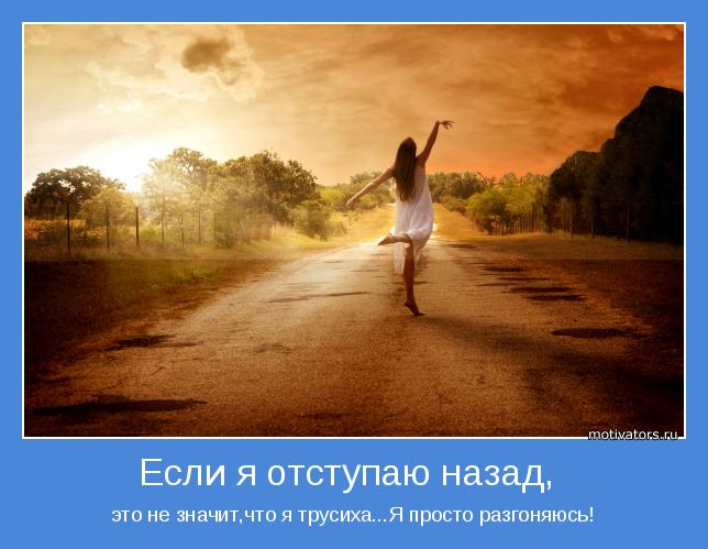 http://motivators.ru/sites/default/files/imagecache/main-motivator/motivator-41706.jpg