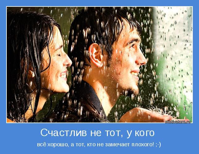 http://motivators.ru/sites/default/files/imagecache/main-motivator/motivator-41708.jpg