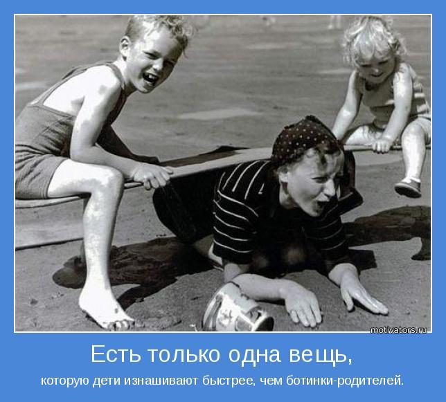 которую дети изнашивают быстрее, чем ботинки-родителей.