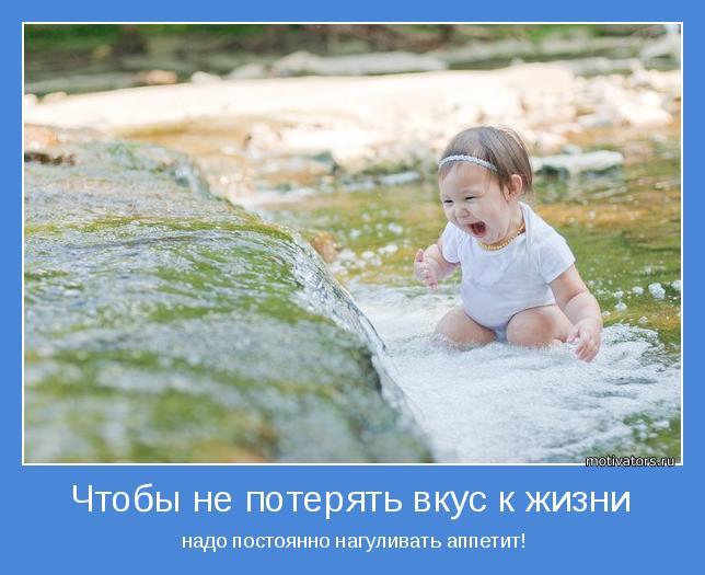 http://motivators.ru/sites/default/files/imagecache/main-motivator/motivator-41828.jpg