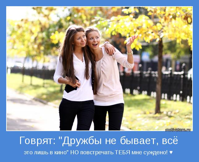 http://motivators.ru/sites/default/files/imagecache/main-motivator/motivator-41917.jpg