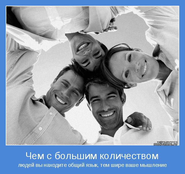 http://motivators.ru/sites/default/files/imagecache/main-motivator/motivator-41949.jpg