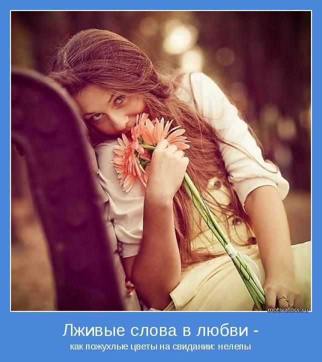 как пожухлые цветы на свидании: нелепы