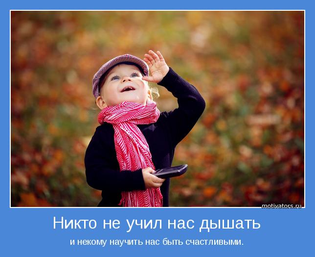 http://motivators.ru/sites/default/files/imagecache/main-motivator/motivator-42144.jpg