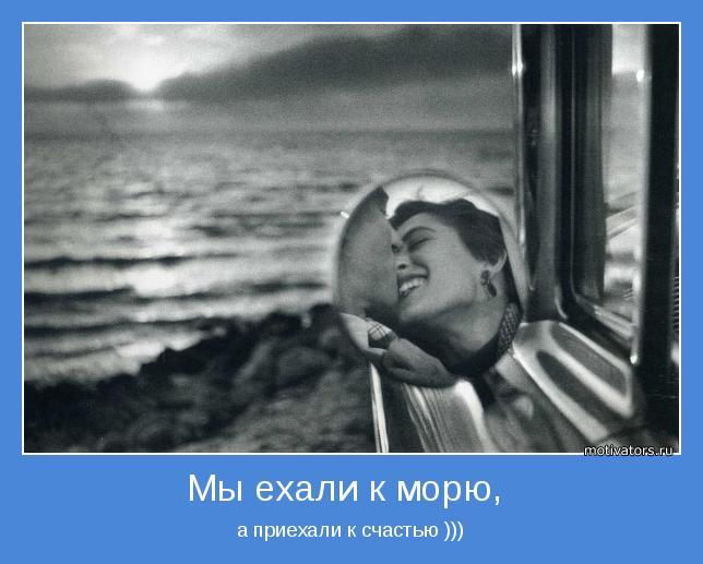 а приехали к счастью )))