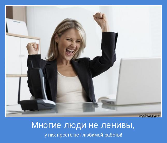 http://motivators.ru/sites/default/files/imagecache/main-motivator/motivator-42451.jpg
