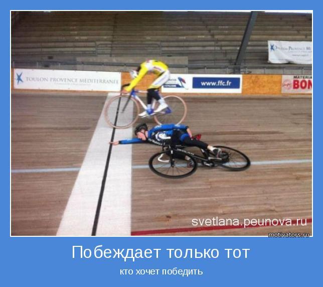http://motivators.ru/sites/default/files/imagecache/main-motivator/motivator-42469.jpg