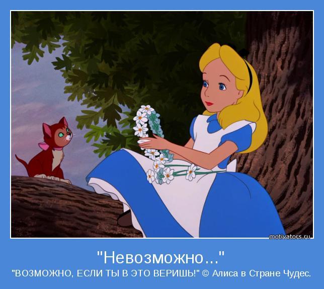 """""""ВОЗМОЖНО, ЕСЛИ ТЫ В ЭТО ВЕРИШЬ!"""" © Алиса в Стране Чудес."""