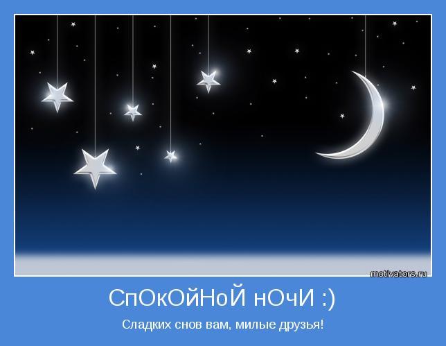 Сладких снов вам, милые друзья!