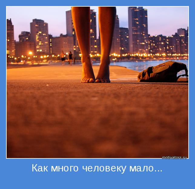 http://motivators.ru/sites/default/files/imagecache/main-motivator/motivator-42600.jpg