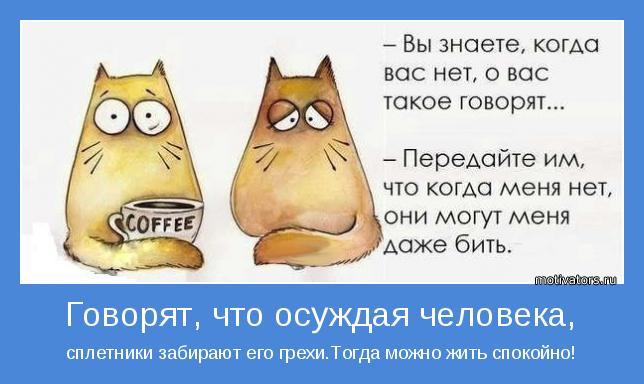 http://motivators.ru/sites/default/files/imagecache/main-motivator/motivator-42658.jpg