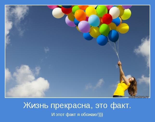 И этот факт я обожаю!)))