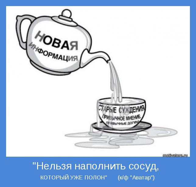 "КОТОРЫЙ УЖЕ ПОЛОН""       (к/ф ""Аватар"")"