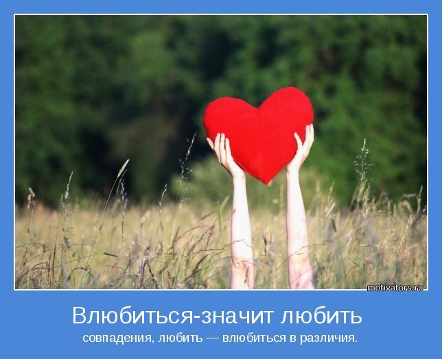 совпадения, любить — влюбиться в различия.