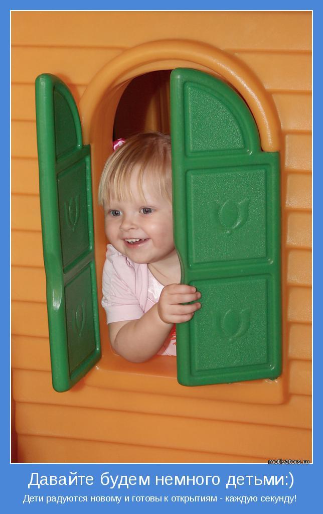 Дети радуются новому и готовы к открытиям - каждую секунду!