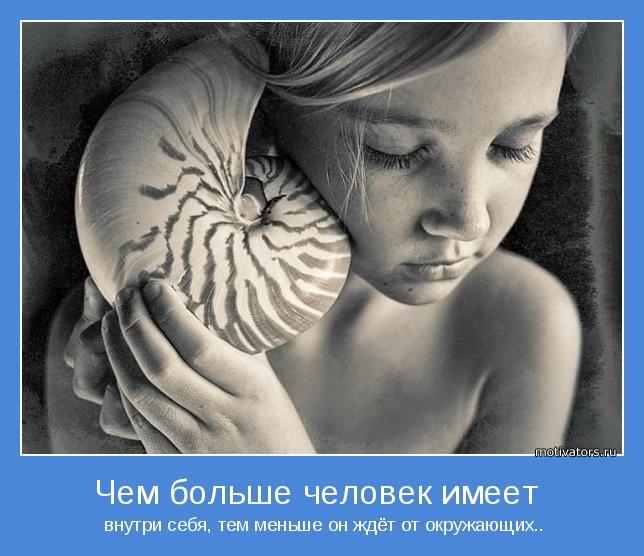 внутри себя, тем меньше он ждёт от окружающих..