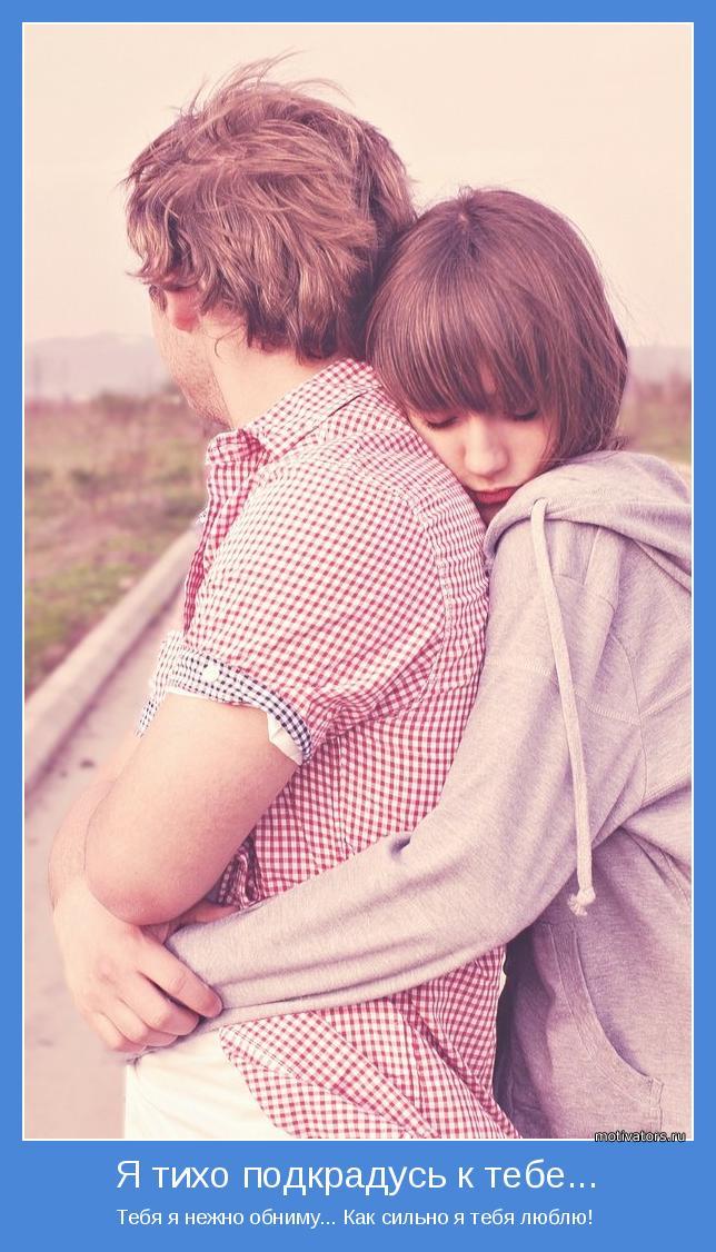 Тебя я нежно обниму... Как сильно я тебя люблю!