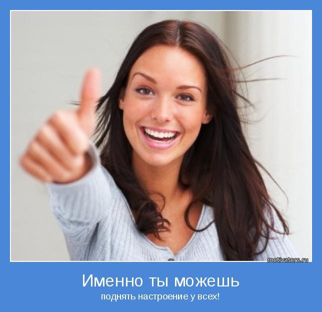 поднять настроение у всех!