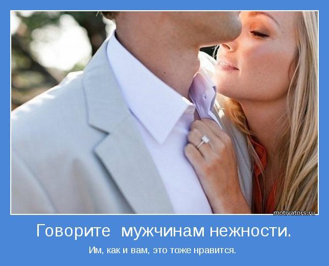 картинки с нежностью к мужчине