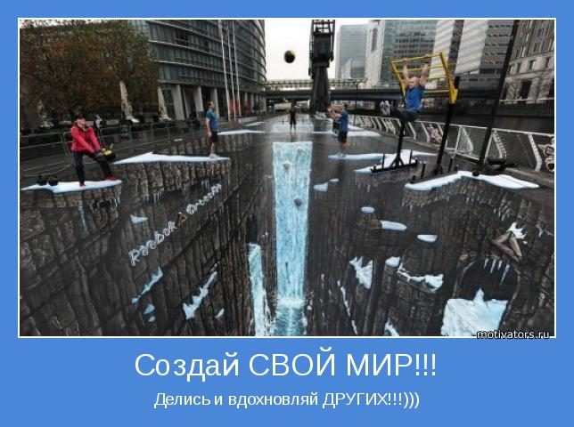 Делись и вдохновляй ДРУГИХ!!!)))