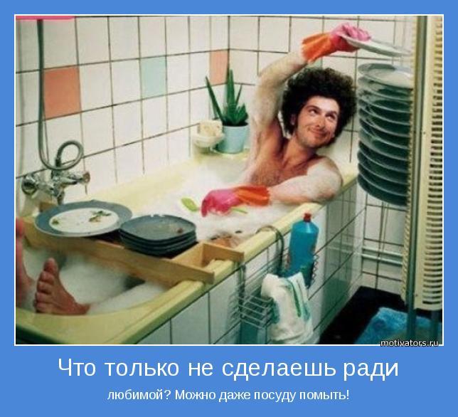 devushki-moyut-muzhchin