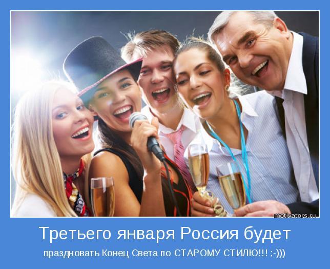 праздновать Конец Света по СТАРОМУ СТИЛЮ!!! ;-)))