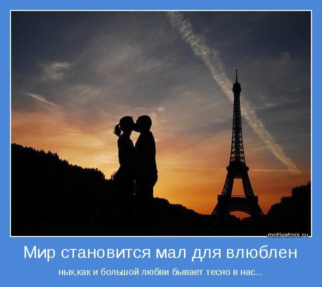ных,как и большой любви бывает тесно в нас...