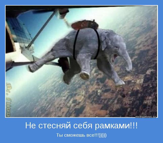 Ты сможешь все!!!)))))