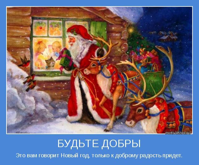 Это вам говорит Новый год, только к доброму радость придет.