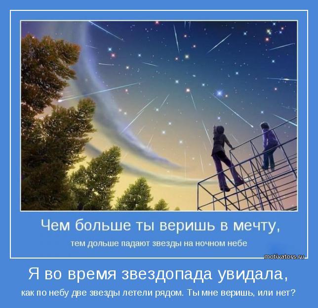 как по небу две звезды летели рядом. Ты мне веришь, или нет?