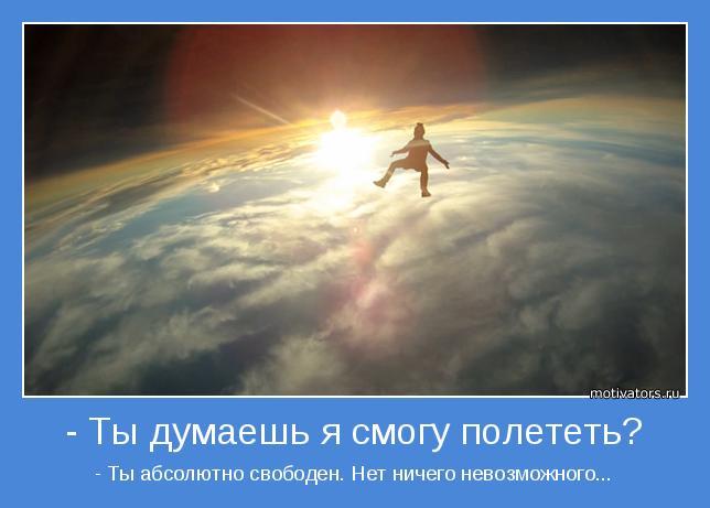 - Ты абсолютно свободен. Нет ничего невозможного...