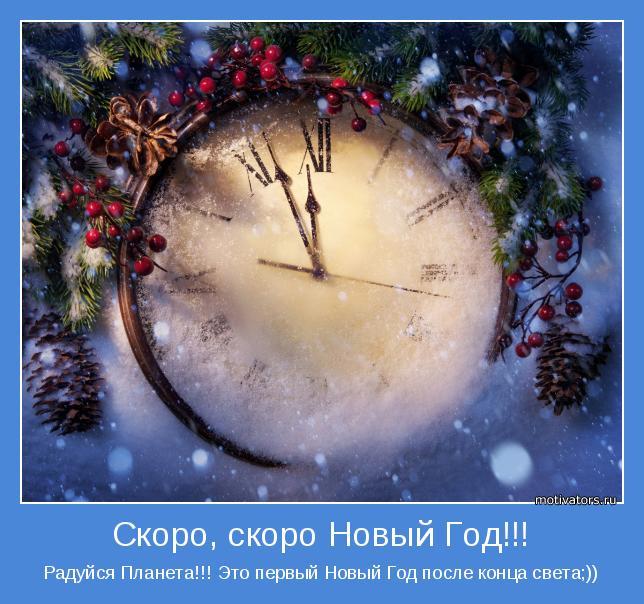 Радуйся Планета!!! Это первый Новый Год после конца света;))