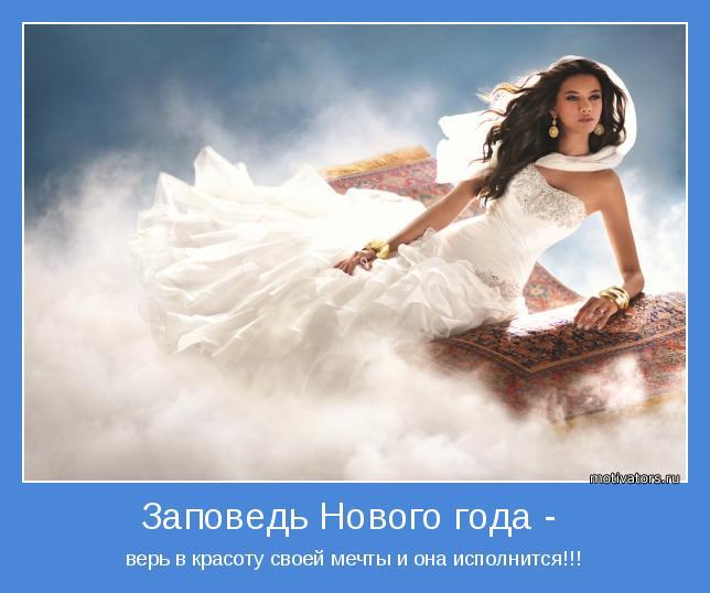 верь в красоту своей мечты и она исполнится!!!
